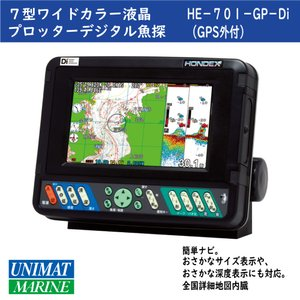 HONDEX ホンデックス 魚探 魚群探知機 7型 ワイドカラー液晶 プロッターデジタル HE-701-GP-Di 外付GPS|osawamarine