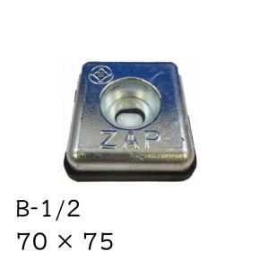 防蝕亜鉛 B-1/2|osawamarine