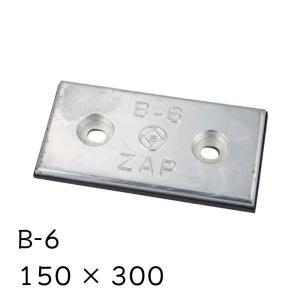 防蝕亜鉛 B-6|osawamarine