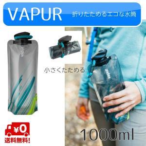 折りたためる かさばらない水筒 vapur (ヴェイパー) アンチボトル エレメント Elementシリーズ 1L カラー 3色|osawamarine