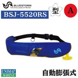 ライフジャケット ウエストポーチ型 自動膨張機能付き BSJ...