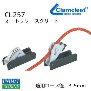 CL257 オートリリースクリート アルミ製|osawamarine