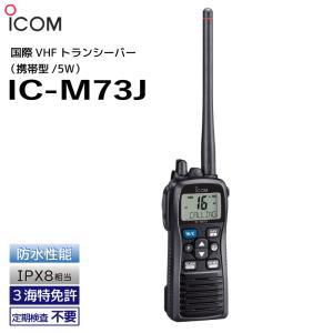 国際VHF アイコム IC-M73J 5W IPX8 定期検査不要 トランシーバー ICOM ボート...