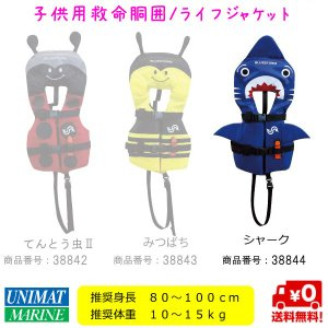 こども用 小児救命胴衣 BSJ-210I シャーク/ライフジャケット 可愛い柄の救命胴衣 海 川 キャンプ|osawamarine