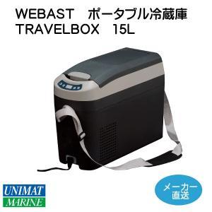 WEBAST(べバスト)ポータブル冷蔵庫 TRAVELBOX 15L 最大-18℃|osawamarine