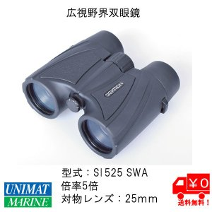 SIGHTRON(サイトロン)広視野界双眼鏡 S1525 SWA 倍率5倍|osawamarine