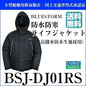 ブルーストーム BLUESTORM  BSJ-DJ01RS 防寒防水 ライフジャケット ブラック Lサイズ|osawamarine
