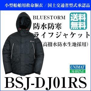 ブルーストーム BLUESTORM 防寒防水 ライフジャケット ブラック XLサイズ BSJ-DJ01RS|osawamarine