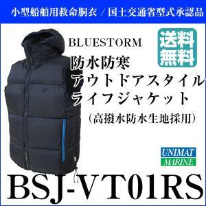 ブルーストーム BLUESTORM アウトドアスタイル 防寒ライフジャケット ブラック Lサイズ BSJ-VT01RS|osawamarine