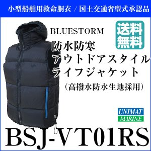 ブルーストーム BLUESTORM アウトドアスタイル 防寒ライフジャケット ブラック XLサイズ BSJ-VT01RS|osawamarine