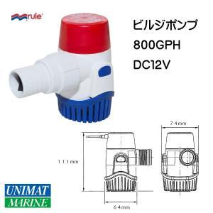ビルジポンプ DC12V ルーレ 船底 海水 排水 RULE 800GPH 20DA ボート バッテリー直流|ユニマットマリン