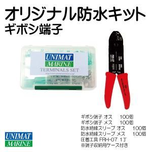 オリジナル ギボシ端子 防水キット 工具セット UM‐07 ユニマットマリーン|osawamarine