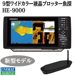 ホンデックス HE-9000  ●出力:100W ●本体寸法:W315×D110.6×H180mm ...