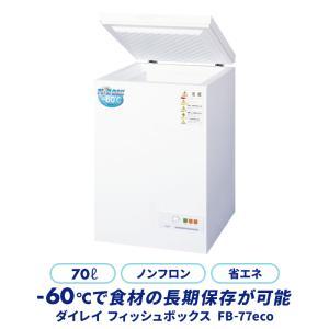 冷凍庫 マイナス60度 家庭用 ダイレイ FB-77eco -60度 超低温冷凍庫 フリーザー