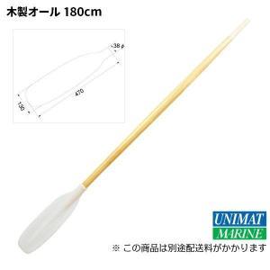 ボート 木製オール 木製 オール 全長1.8m 1本 日本製 船 手漕ぎボート レンタルボート