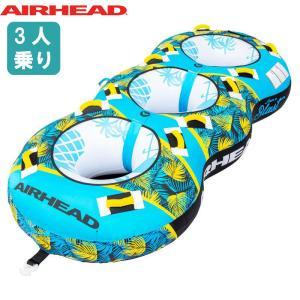 トーイングチューブ 3人乗り Airhead エアヘッド ブラスト PWC マリンジェット バナナボート 海 湖 引っ張る スリル 面白い 楽しい 映え 浮き輪 ユニマットマリン