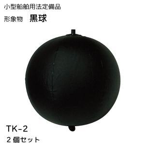 黒球 2個セット TK-2 310φmm 小型船舶法定備品  osawamarine