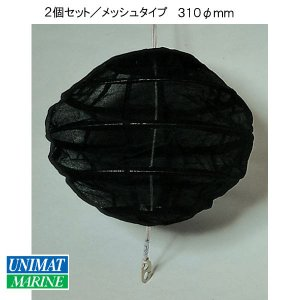 黒球 N−1 小型船舶用 形象物 メッシュ 2個セット osawamarine
