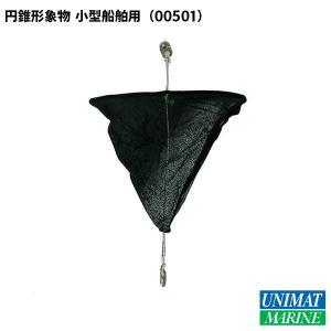 小型船舶法定備品 円錐形象物 JCI検査合格品 osawamarine