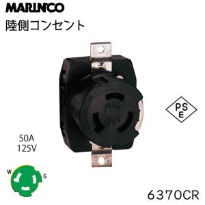 外部電源コンセント マリンコ(MARINCO)コンセント 6370CR|osawamarine
