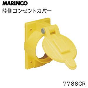外部電源コンセント マリンコ(MARINCO)防水カバー 7788CR|osawamarine