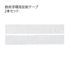 小型船舶法定備品 救命浮環用反射テープ 3150A (50mm×400mm/2本入り)|osawamarine