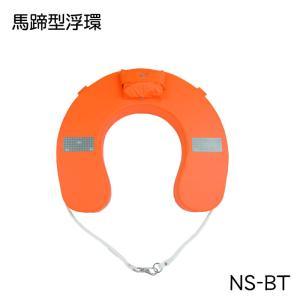 小型船舶法定備品 馬蹄型救命浮環 NS-BT/浮力14.6kg/浮力体カバー装着ソフトタイプ/再帰反射テープ装着/パラアンカー付属|osawamarine