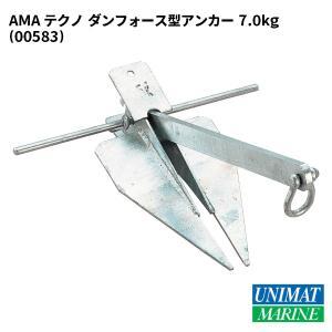 ボート用 アンカー 国産 ダンフォース型 7.0kg 〜24フィート 船舶 国産|osawamarine