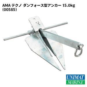 ボート用 アンカー 国産 ダンフォース型 15.0kg 〜36フィート|osawamarine