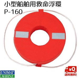 小型船舶法定備品 救命浮環 P-160/浮力9.2kg/浮力体カバー装着ソフトタイプ/再帰反射テープ装着|osawamarine