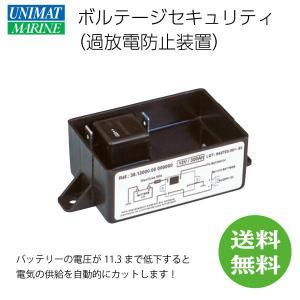 過放電防止器 ローボルテージ セキュリティー|osawamarine