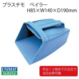 ベイラー プラスチモ 水垢汲み ボート用品 16207A|osawamarine