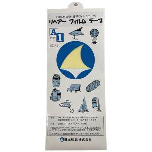 セール生地補修 リペアーフィルムテープ クリア 透明 80X900mm 1枚 リペアテープ|ユニマットマリン