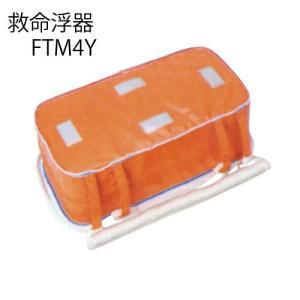 小型船舶法定備品 救命浮器 FTM4Y 4人用|osawamarine