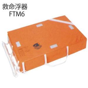 船舶法定備品 救命浮器 FTM6 6人用|osawamarine