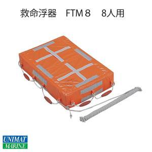 船舶 法定備品 救命浮器 FTM8 8人用 東洋物産|osawamarine