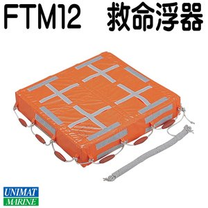 船舶法定備品 救命浮器 FTM12 12人用|osawamarine