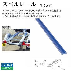 ファクトリーゼロ すべるレール JL104 29mmx1.33m お得な6本セット ボートやPWC(水上バイク)の上げ下ろし 樹脂製レール|osawamarine