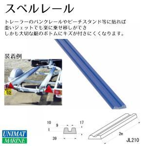 ファクトリーゼロ すべるレール JL210 39mmx2m お得な6本セット ボートやPWC(水上バイク)の上げ下ろし 樹脂製レール|osawamarine