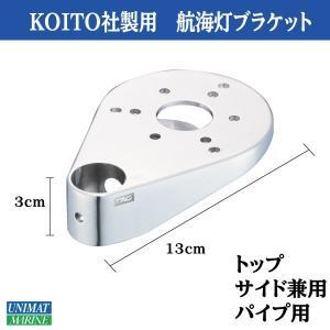 KOITO製 航海灯用 パイプ用 ブラケット トップ サイド兼用 25φパイプ用