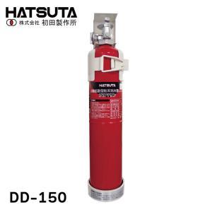 船舶用自動拡散粉末消火器 プロマリン DD-150 法定備品 船検 初田製作所|ユニマットマリン