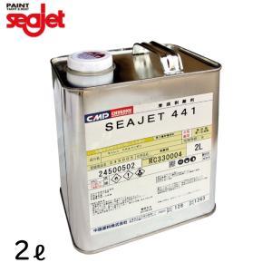 船底塗料・剥離材 シージェット(SEA JET)441|osawamarine