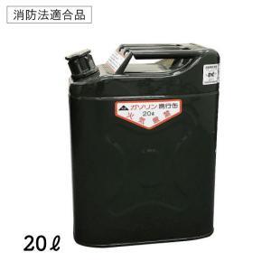 携行缶 スチール 縦型ジープ型20L|osawamarine