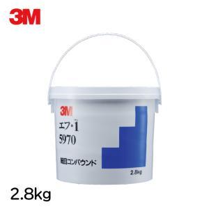 3M コンパウンド エフ1 5970 2.8KG|osawamarine
