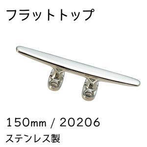 クリート ステンレスフラットタイプ150mm|osawamarine