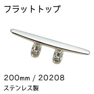 クリート ステンレスフラットタイプ200mm|osawamarine