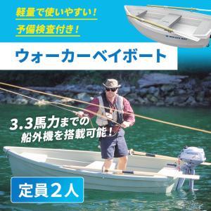 手漕ぎ ボート ウォーカーベイ 8S 免許不要 2人用 予備検査付き 初心者 公園 湖 釣り