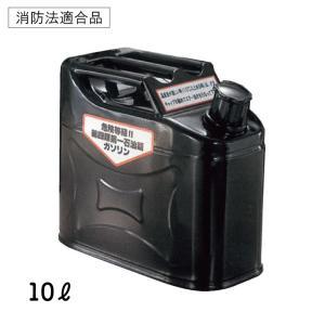ガソリン携行缶 スチール 縦型ジープ型 10L KS-10Z|osawamarine