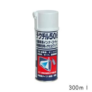 バルボリン(VALVOLINE) 防錆コート剤 テクチル506 300ML 錆を防ぎ表面をコート スプレータイプ|osawamarine