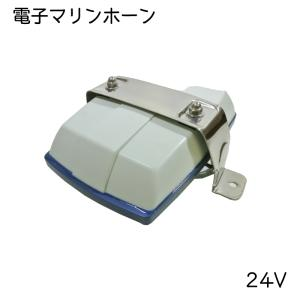 電子マリン ホーン ESM-24V ボート 汽笛 警笛 小型船舶 法定備品